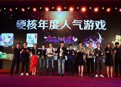 2017年第三届黑石奖颁奖盛典获奖名单公示