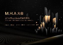 MHA大会黑石奖奖项报名正式启动