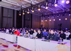 2018年MHA游戏行业峰会成功举办